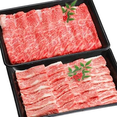 【鹿児島県産】A5等級黒毛和牛W霜降りスライス400g・焼肉セット400g