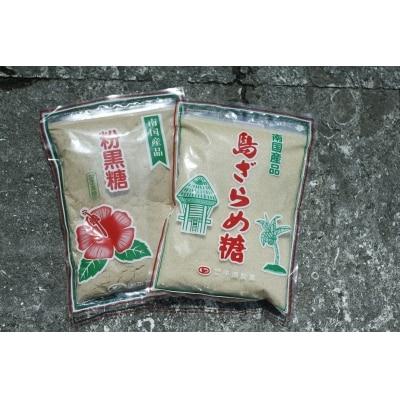 粉黒糖・島ざらめ糖5キロセット