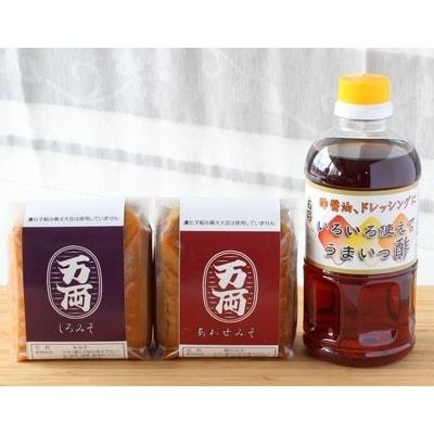 万両のいろいろ使えてうまいっ酢とお味噌(B-6) (H016122)