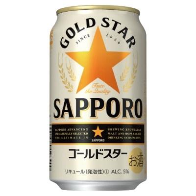 【サッポロビール】 ゴールドスター 350ml×48本(a19-017)