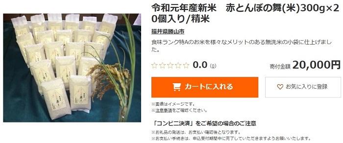 令和新米福井県赤とんぼの舞