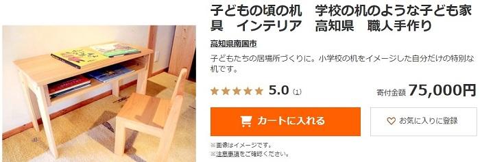 高知県南国市子どもの家具