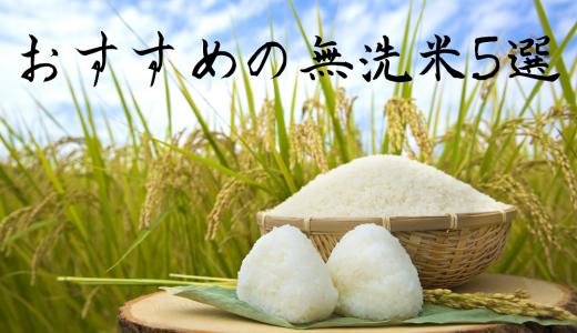 定期便や少量パックで活用しやすいおすすめの「無洗米」5選