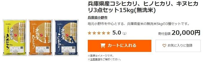 兵庫無洗米の3点セット