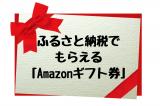 ふるさと納税で もらえる 「Amazonギフト券」