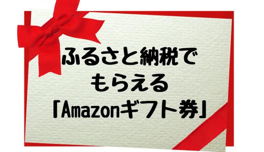 ふるさと納税でもらえる「Amazonギフト券」!さとふる・ふるなびで実施