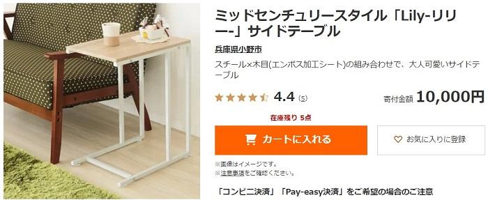 小野市のサイドテーブル