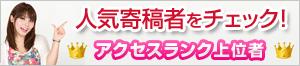 banner_ranking