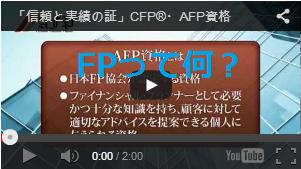 FPってなに?