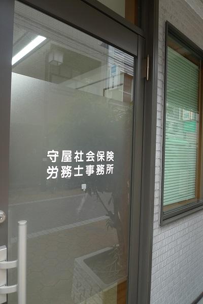 ご自宅があるビルの1階の事務所入り口