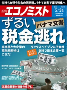 エコノミスト表紙