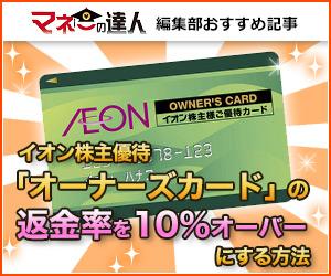 イオン株主優待「オーナーズカード」の返金率を10%オーバーにする方法