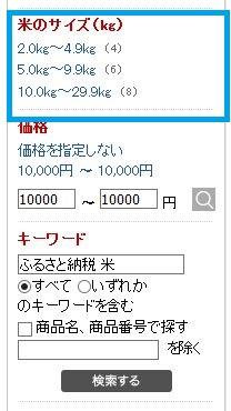 米検索結果