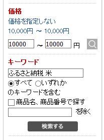 米検索ワード