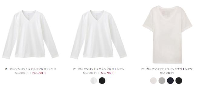 無印のオーガニックコットンのTシャツ