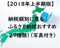 ふるさと納税2018年度決定版