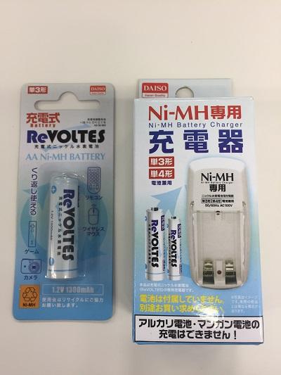 ダイソーの充電池とダイソーの充電器