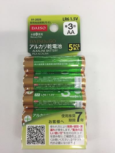 ダイソーのアルカリ乾電池