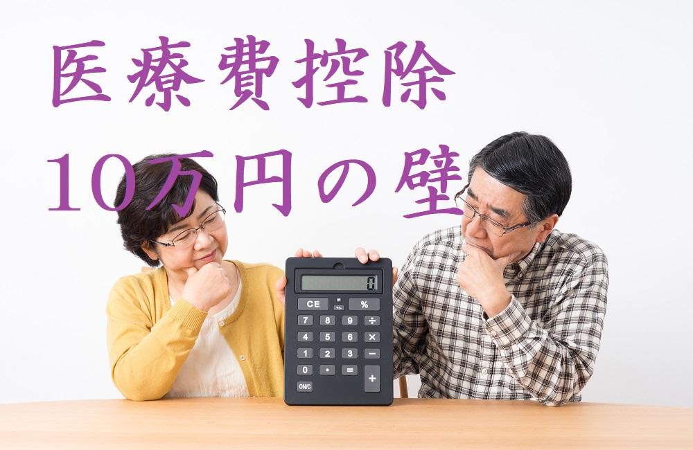 万 医療 以下 円 10 控除 費