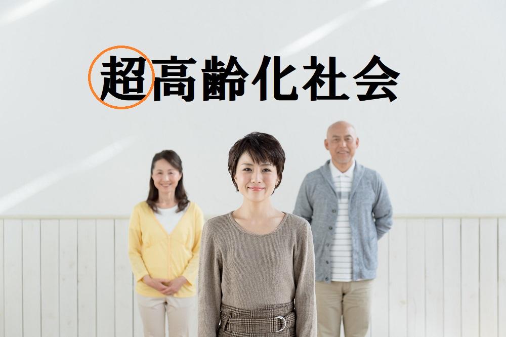 超高齢化社会を迎える日本 生命保険会社には真に「長生きリスク」に対応できる保険商品を求めたい