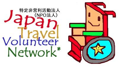ジャパン・トラベルボランティア・ネットワーク