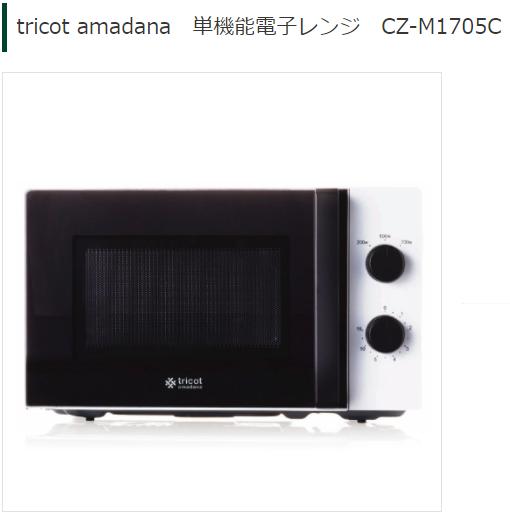 tricot amadana 単機能電子レンジ