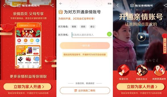タオバオ、中国、巨大ネットショッピングサイト
