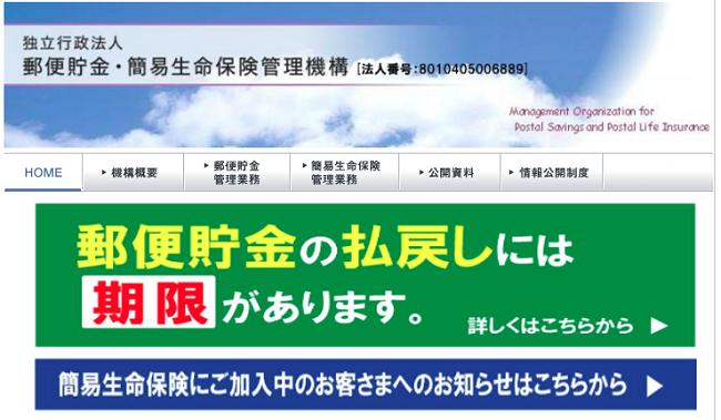 郵便貯金・簡易生命保険管理機構