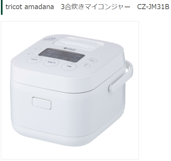 tricot amadana 3合炊きマイコンジャー