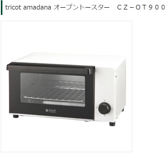 tricot amadana オーブントースター
