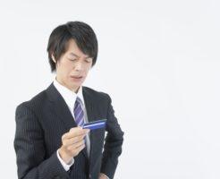 クレジットカードの改悪