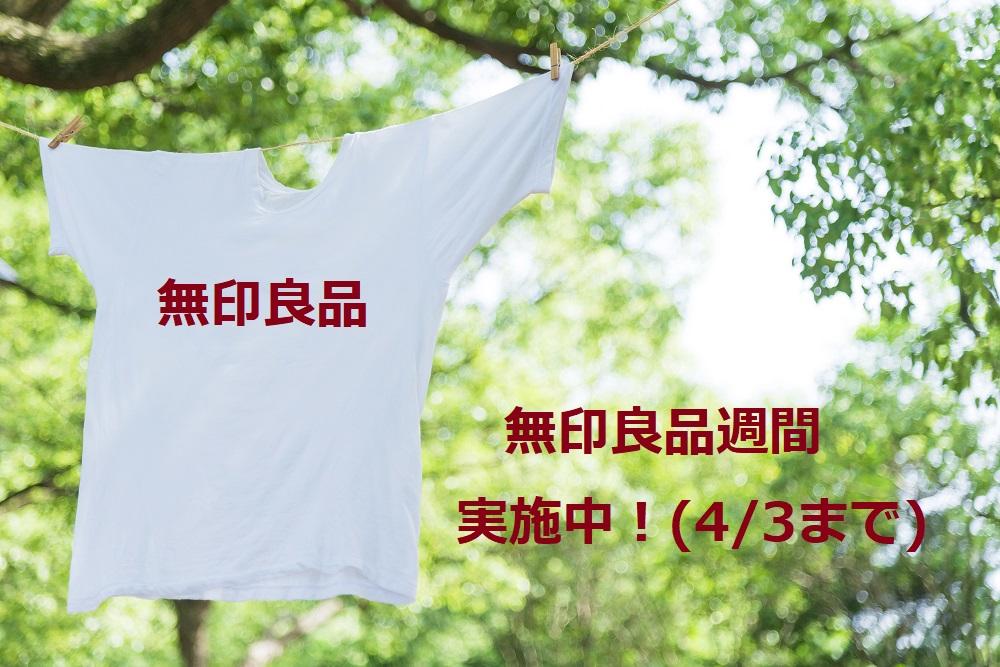 無印良品、Tシャツ