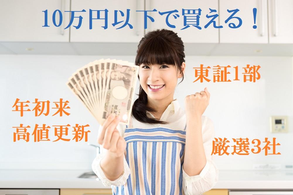 東証一部、株投資、高値更新株