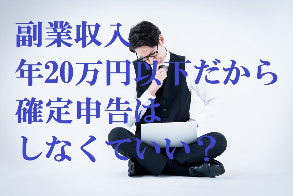 副業収入20万円以下が確定申告なし?