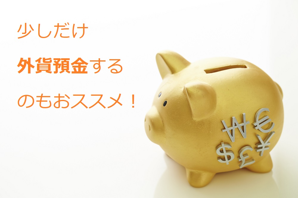外貨預金もおススメ