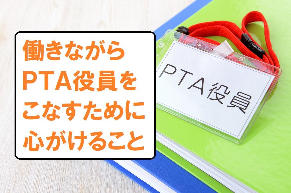 PTA役員、資料