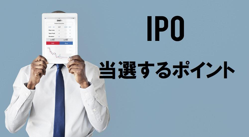 IPO、当選するポイント