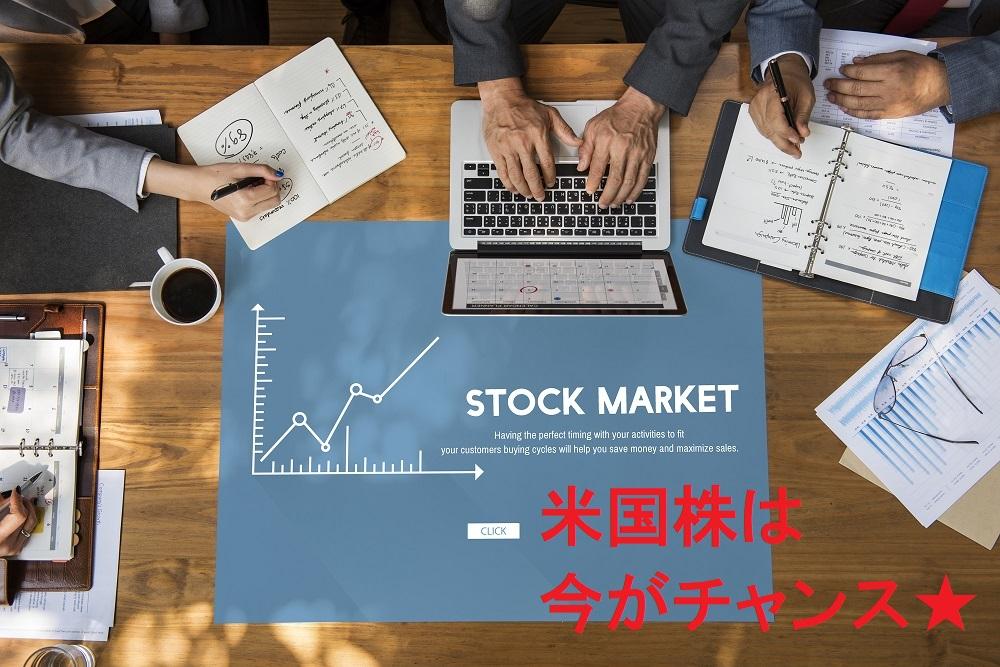 株投資、米国株