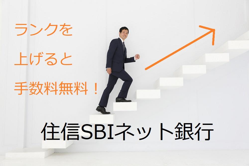 住信SBI銀行のスマートプログラムの「ランク」を上げる方法とは