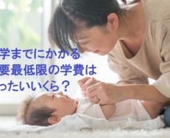 赤ちゃん、教育費
