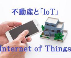 不動産、IoT