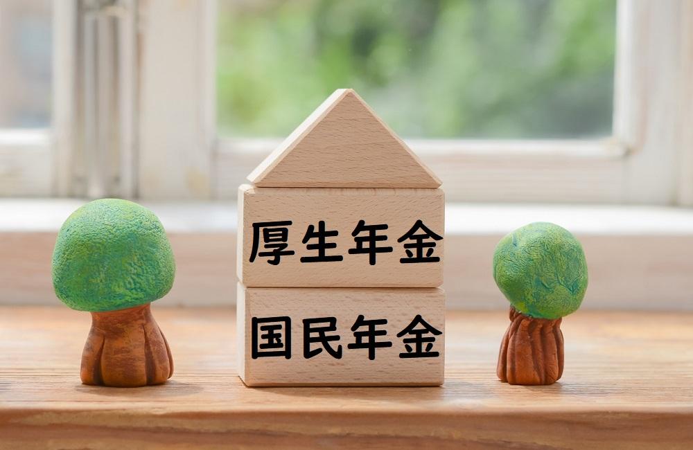 日本の年金制度は2階建て