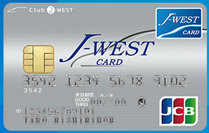 J-WESTベーシックカード