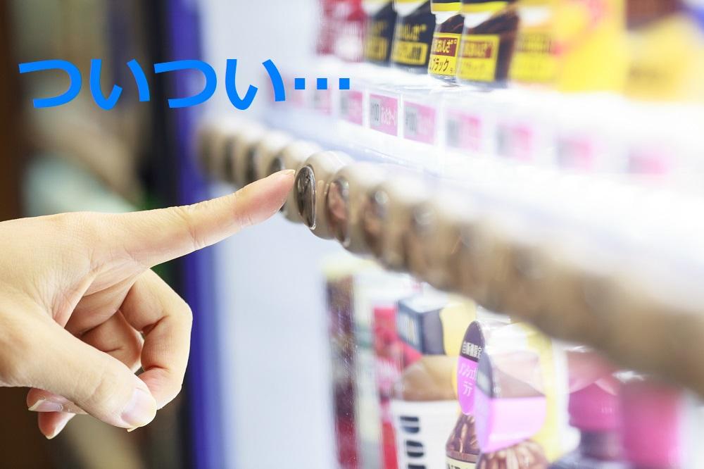 自動販売機の利用をやめ、まとめ買いの習慣をつける