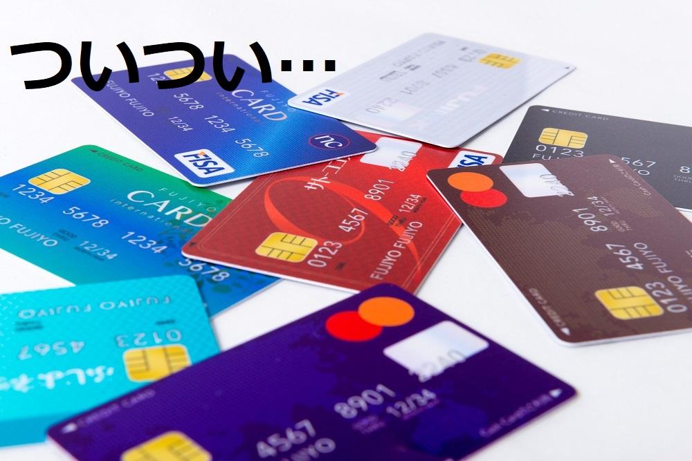 クレジットカードローンで簡単に借りれるが、返済が怖い
