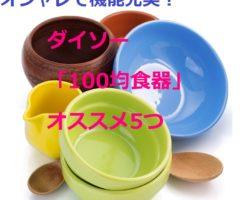 ダイソーの100円食器はオシャレで機能も充実