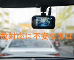 事故対応に不安な方はドライブレコーダ