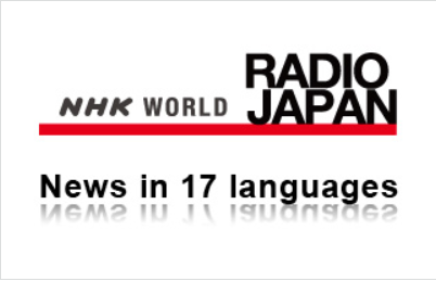 NHK WORLD RADIO JAPAN、英語、語学