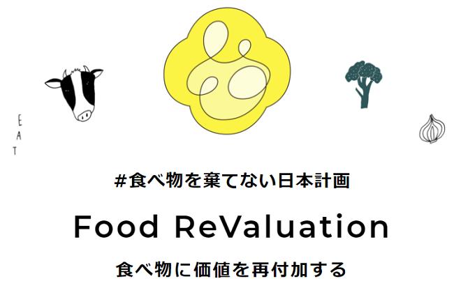 食べ物を棄てない日本計画