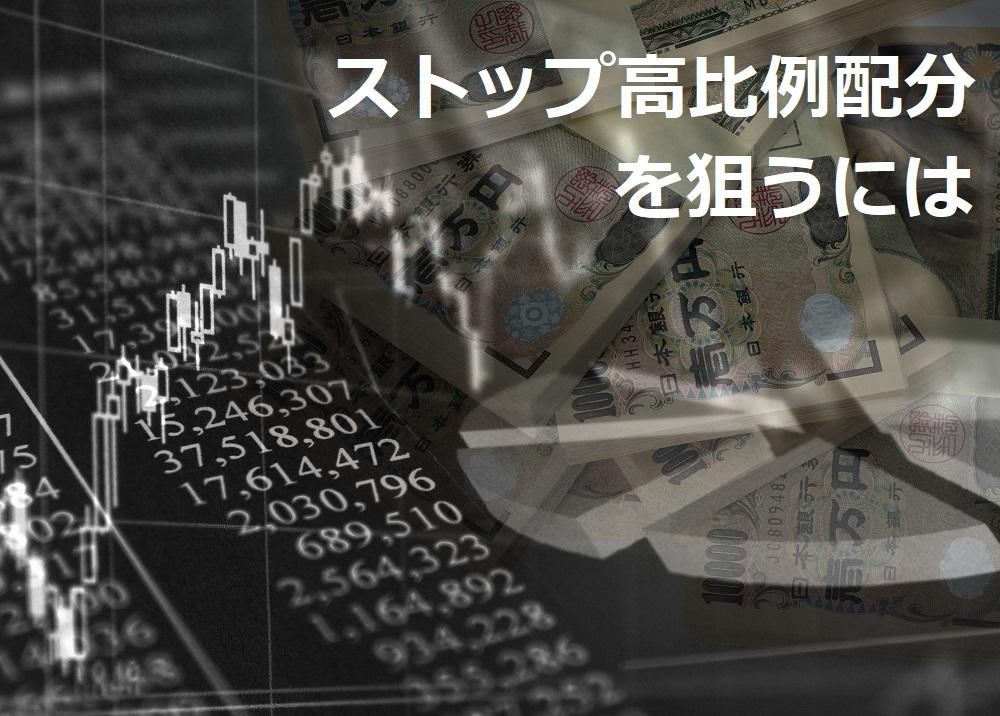 株式投資、ストップ高比例配分、IPO、当選確率
